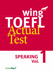 Wing TOEFL Actual Test SPEAKING Vol. 1