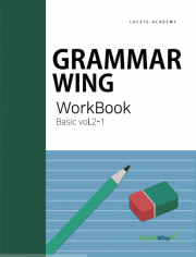 Grammar Wing Basic vol. 2  work book