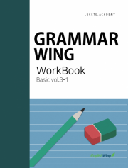 Grammar Wing Basic vol. 3  work book