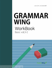 Grammar Wing Basic vol. 3  work book 2